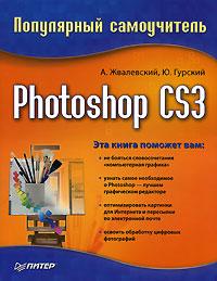 Книга Photoshop CS3. Популярный самоучитель. Жвалевский, Гурский