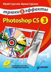 Купить книгу почтой в интернет магазине Книга Photoshop CS3. Трюки и эффекты (+CD). Гурский