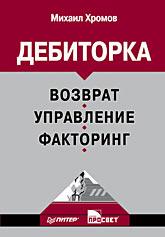 Купить книгу почтой в интернет магазине Книга Дебиторка. Возврат, управление, факторинг. Хромов