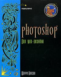 Купить книгу почтой в интернет магазине Книга Photoshop для Web-дизайна. Шерри Хатсон