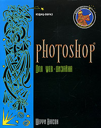 Книга Photoshop для Web-дизайна. Шерри Хатсон