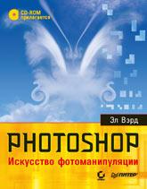 Купить книгу почтой в интернет магазине Книга Photoshop. Искусство фотоманипуляции. Полноцветное издание. Вэрд. (+CD)