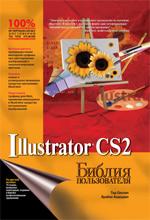 Книга Библия пользователя. Adobe Illustrator CS2. Тед Олспач
