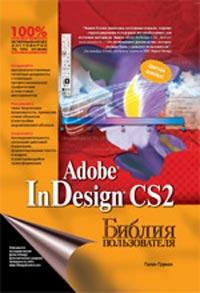 Купить книгу почтой в интернет магазине Книга Библия пользователя. Adobe InDesign CS2. Гален Груман