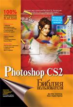 Купить книгу почтой в интернет магазине Книга Библия пользователя. Adobe Photoshop CS2. Дик Мак-Клелланд