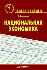 Купить книгу почтой в интернет магазине Книга Национальная экономика. Завтра экзамен. Корниенко