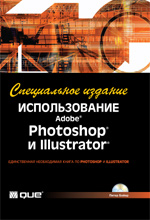 Книга Использование Adobe Photoshop и Illustrator. Спец. изд. Питер Бойер