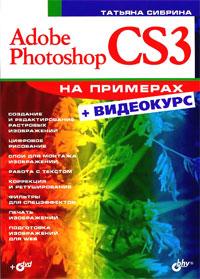 Книга Adobe Photoshop CS3 на примерах +Видеокурс. Сибрина (+DVD)