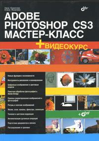 Книга Adobe Photoshop CS3. Мастер-класс. Комолова (+DVD)