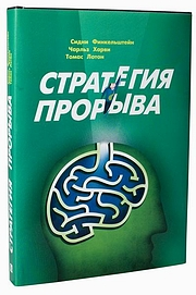 Купить книгу почтой в интернет магазине Книга Стратегии прорыва. Финкельштейн
