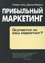 Купить книгу почтой в интернет магазине Книга Прибыльный маркетинг. Роберт Шоу