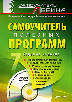Купить книгу почтой в интернет магазине Самоучитель полезных программ. 7-е изд. Левин