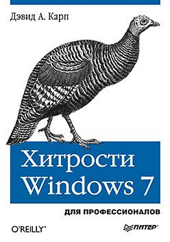Купить книгу почтой в интернет магазине Хитрости Windows 7. Для профессионалов.Карп
