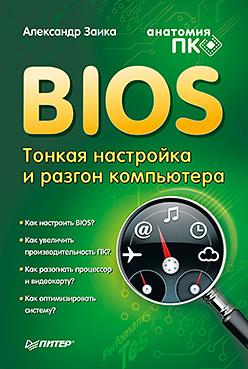 Купить книгу почтой в интернет магазине BIOS: тонкая настройка и разгон компьютера. Заика