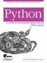 Купить книгу почтой в интернет магазине Книга Python в системном администрировании UNIX и Linux. Гифт