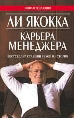 Книга Карьера менеджера. 3-е изд. Якокка Ли