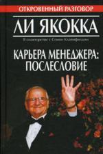 Купить книгу почтой в интернет магазине Книга Карьера менеджера. Послесловие. Якокка Ли