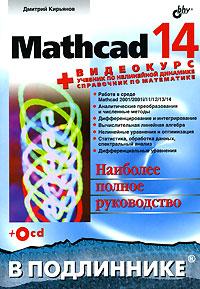 Купить книгу почтой в интернет магазине Книга Mathcad 14 в подлиннике. Кирьянов (+CD)