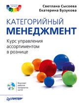 Купить книгу почтой в интернет магазине Книга Категорийный менеджмент. Курс управления ассортиментом в рознице. Сысоева (+CD)