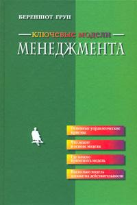 Книга Ключевые модели менеджмента: Методы и приемы управления, способствующие процветанию вашего бизнеса. Стивен тен Хаве