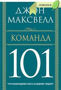Купить книгу почтой в интернет магазине Книга Команда 101. Максвелл
