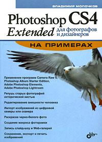 Купить книгу почтой в интернет магазине Книга Photoshop CS4 Extended для фотографов и дизайнеров на примерах. Молочков