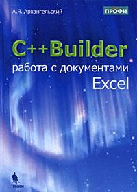 Купить книгу почтой в интернет магазине Книга C++Builder работа с документами Excel. Архангельский