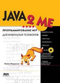 Купить книгу почтой в интернет магазине Книга JAVA 2 ME. Программирование игр для мобильных телефонов. Моррисон (+CD)