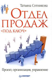 Купить книгу почтой в интернет магазине Книга Отдел продаж «под ключ». Проект, организация, управление.Сотникова