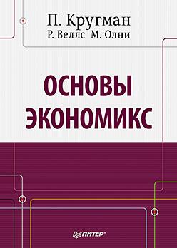 Купить книгу почтой в интернет магазине Основы экономикс: Учебник для вузов. Кругман
