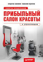 Купить книгу почтой в интернет магазине Прибыльный салон красоты. Советы владельцам и управляющим. Каюмов