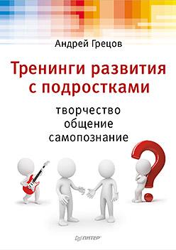 Купить книгу почтой в интернет магазине Тренинги развития с подростками: Творчество, общение, самопознание. Грецов