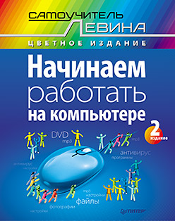 Купить книгу почтой в интернет магазине Начинаем работать на компьютере. Cамоучитель Левина в цвете. 2-е изд. Левин