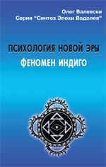 Книга Психология Новой Эры. Феномен Индиго. 2-изд.Олег Валевски