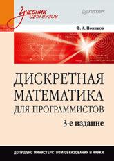 Купить книгу почтой в интернет магазине Книга Дискретная математика для программистов: Учебник для вузов. 3-е изд. Новиков