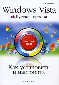 Купить книгу почтой в интернет магазине Книга Как установить и настроить Windows Vista. Русская версия. Быстрый старт. Русецкий