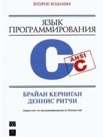 Купить книгу почтой в интернет магазине Книга Язык программирования C. 2- е изд. Брайан Керниган, Деннис Ритчи