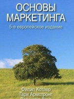 Купить книгу почтой в интернет магазине Книга Основы маркетинга.Филип Котлер, Гари Армстронг, Вероника Вонг