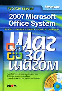 Купить книгу почтой в интернет магазине Книга Microsoft Office System 2007. Русская версия. Шаг за шагом. Кокс (+CD)