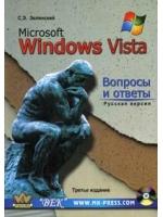 Купить книгу почтой в интернет магазине Книга Microsoft Windows Vista. Вопросы и ответы. Русская версия. 3-е изд. Зелинский (+CD)