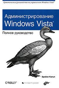 Купить книгу почтой в интернет магазине Книга Администрирование Windows Vista. Полное руководство. Кальп