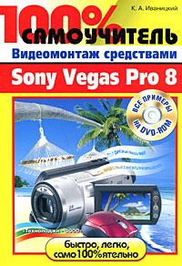 Купить Книга 100% самоучитель Видеомонтаж средствами Sony Vegas Pro 8. Иваницкий (+DVD)