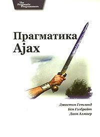 Книга Прагматика Ajax. Гетланд