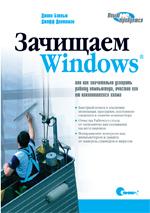 Купить книгу почтой в интернет магазине Книга Зачищаем Windows, или как значительно ускорить работу компьютера, очистив его от накопившегося