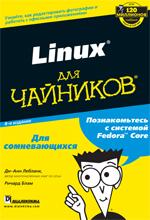 Купить книгу почтой в интернет магазине Книга Linux для чайников.8-е изд. Ди- Анн Лебланк
