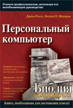 Купить книгу почтой в интернет магазине Книга Библия пользователя. Персональный компьютер. Росс