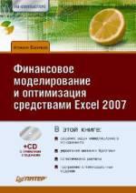 Купить книгу почтой в интернет магазине Книга Финансовое моделирование и оптимизация средствами Excel 2007.Васильев (+CD)