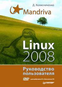 Книга Mandriva Linux 2008. Руководство пользователя.Колисниченко (+DVD)