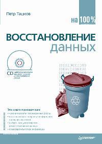 Купить книгу почтой в интернет магазине Книга Восстановление данных на 100 %.Ташков (+CD)