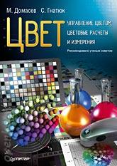 Купить книгу почтой в интернет магазине Книга Цвет, управление цветом, цветовые расчеты и измерения.Домасев